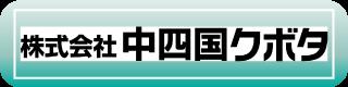 株式会社 中四国クボタ